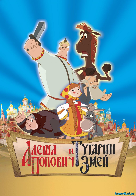 Альоша Попович І Тугарин Змій Бесплатно